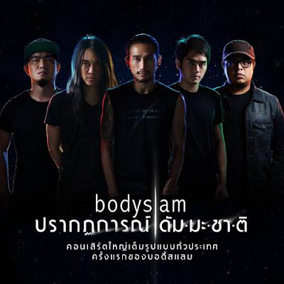 บันทึกการแสดงสด Bodyslam ปรากฏการณ์ ดัมมะชาติ (2015)
