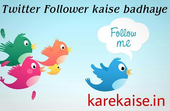 Twitter par follower kaise badhaye