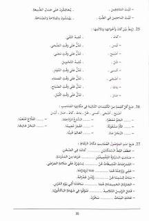14 - كراس العطلة عربية سنة ثالثة
