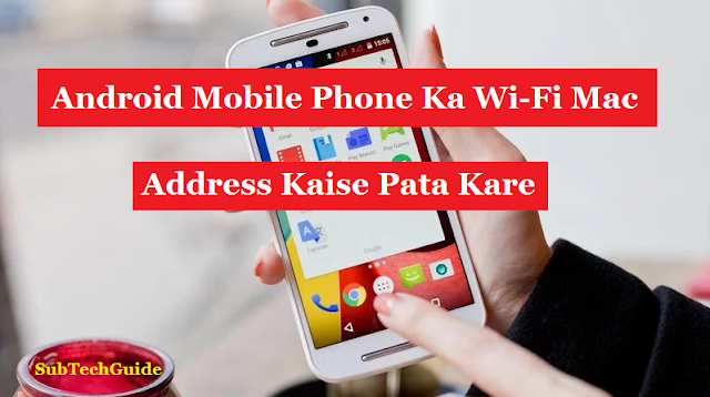 Android Mobile Phone Ka Wi-Fi Mac Address Kaise Pata Kare