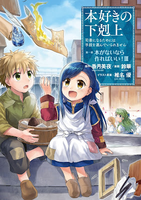 [Manga] 本好きの下剋上 第01-03巻 [Honzuki no Gekokujo Vol 01-03] RAW ZIP RAR DOWNLOAD