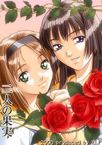 Ai Shimai Futari no Kajitsu (Immoral Sisters)