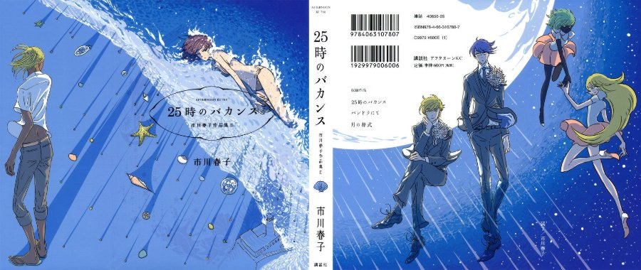 5-ji no Vacances manga