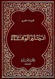 تحميل كتاب إتمام الوفاء في سيرة الخلفاء pdf - محمد الخضري