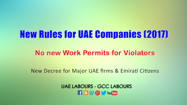 New Rules 2017, Ministry of Labour 2017, Labor Law 2017, UAE law 2017, new law 2017