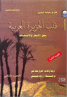 الجزء الثاني من كتاب قلب الجزيرة العربية