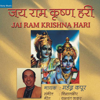 Free Download Jai Ram Krishna Hari By Mahendra Kapoor
