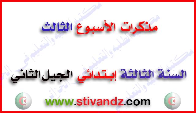 مذكرات الأسبوع الثالث (لغة عربية،رياضيات،تربية إسلامية،تربية مدنية)السنة الثالثة الجيل الثاني