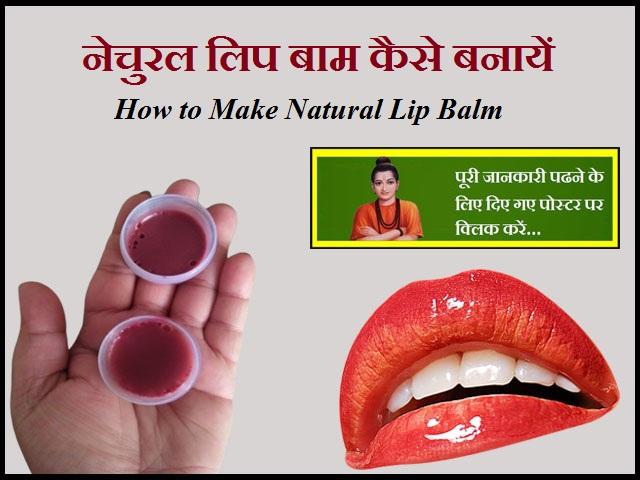 How to Make Natural Lip Balm-नेचुरल लिप बाम कैसे बनायें