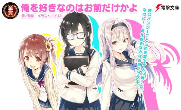 Ore wo Suki nano wa Omae dake ka yo - Daftar Manga Romance Terbaik Sepanjang Masa