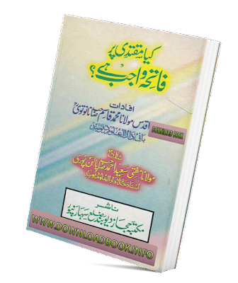 Kya Muqtadi Per Surah Fatiha Wajib Hai By Mufti Saeed Ahmad Palanpuri pdf Free Download,Download pdf Free Books,Kya Muqtadi Per Surah Fatiha Wajib Hai By Mufti Saeed Ahmad Palanpuri,Kya Muqtadi Per Surah Fatiha Wajib Hai