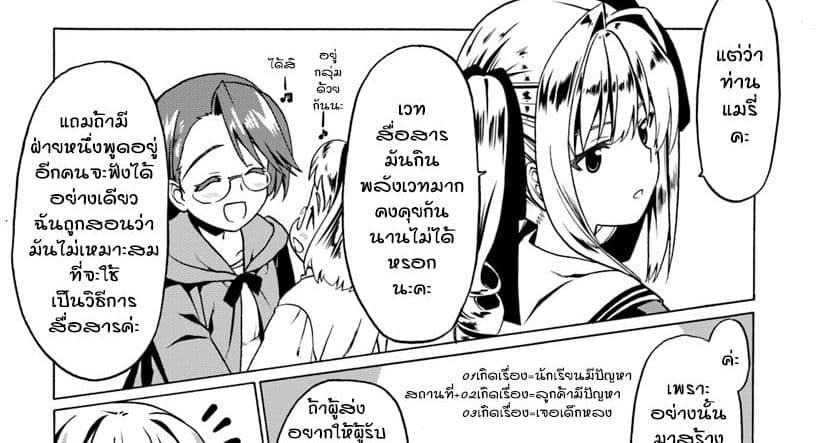 อ่านการ์ตูน Douyara Watashi no Karada wa Kanzen Muteki no You desu ne ตอนที่ 20 หน้าที่ 24
