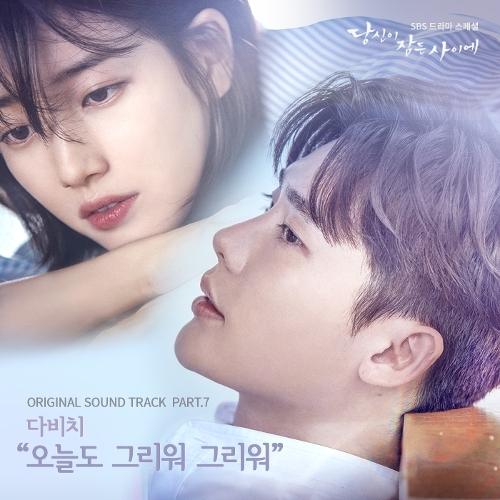 《當你沉睡時》OST Part.7 Davichi - 今天也想念想念