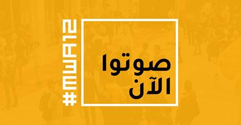 12 Maroc web Awards