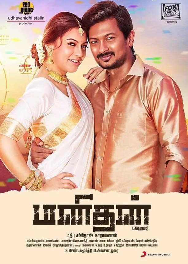 Watch Manithan (2016) DVDScr Tamil Full Movie Watch Online Free Download