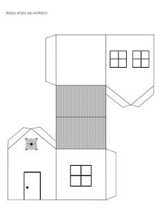 Ζωγραφίστε και κατασκευάστε σπίτια