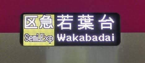 京王電鉄 区間急行 若葉台行き11 5000系