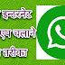 बिना इन्टरनेट वॉटसएप चलाने का तरीका जानीए । You can also use WhatsApp without internet, know how - Divya bhaskar news.