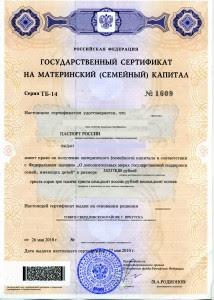 Материнский капитал последние новости на 2015-2016