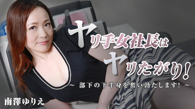 HEYZO 1254 Naughty Female Boss -Successful at Work and Sex- – Yurie Minamisawa