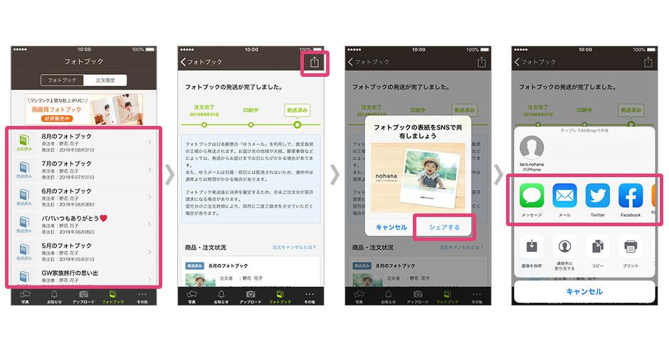 ノハナのフォトブック注文履歴から紹介コードと表紙画像をシェア(iOS)