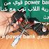 اصنع بنفسك جهاز Power bank قوي للهاتف و التابلت مع شاحن خارجي