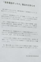 金魚電話ボックス撤去のお知らせ