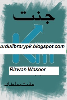 Jannat Urdu Novel by Iffat Sultana
