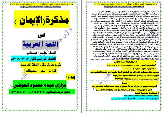 اقوى وافضل مذكرة لغة عربية للخامس الابتدائى ترم اول للاستاذ عزازى عبدة حملها الان