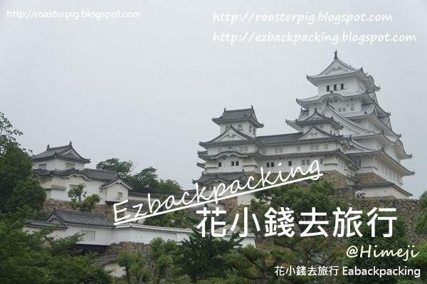 2020年神戶-姬路城交通