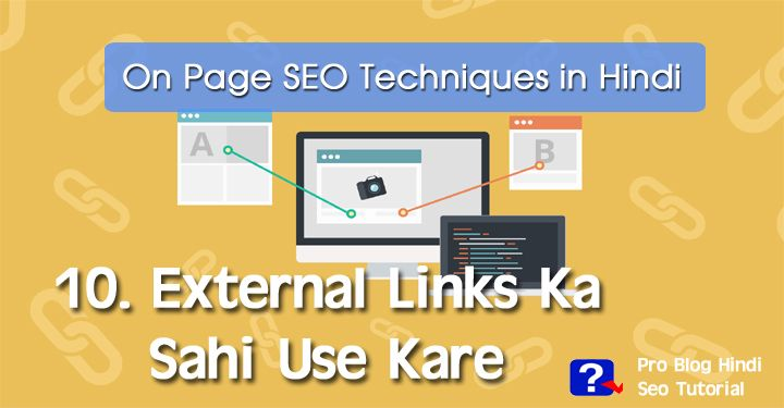 22 instant on page seo techniques 2018 in hindi external links ka sahi use kare ccuart Images