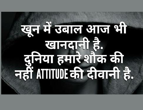 Cool Attitude Facebook Status In Hindi