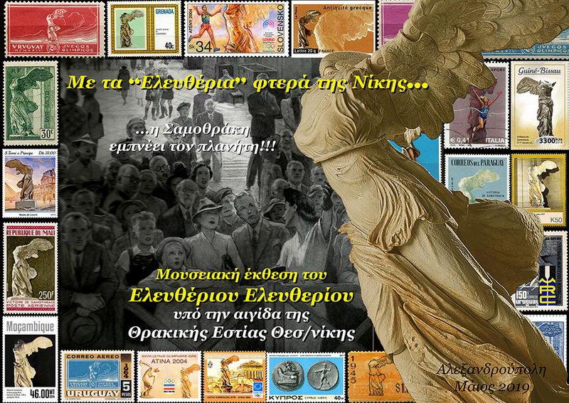 Μια μοναδική έκθεση με θέμα τη Νίκη της Σαμοθράκης στην Αλεξανδρούπολη