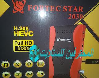 احدث سوفت وير FORTEC STAR 2030  تفعيل السيرفر IPTV  قنوات بى اوت  كيو مع الشرح