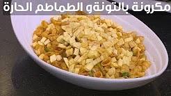 طريقة عمل مكرونة بالتونة و الطماطم الحارة مع الشيف شربيني في الشيف