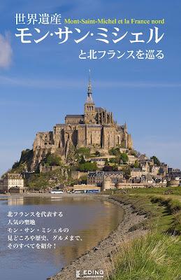 世界遺産 モン・サン・ミシェルと北フランスを巡る raw zip dl