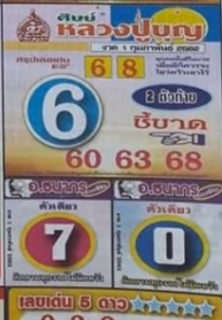 Thai Lottery 123 Free Successful Pointers For 01 Feb 2019  | Single Formulation