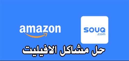 حل المشاكل التي تواجه مسوق الافلييت لسوق دوت كوم souq.com  او جوميا