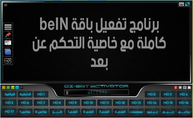 برنامج تفعيل باقة beIN كاملة مع تطبيق التحكم عن بعد