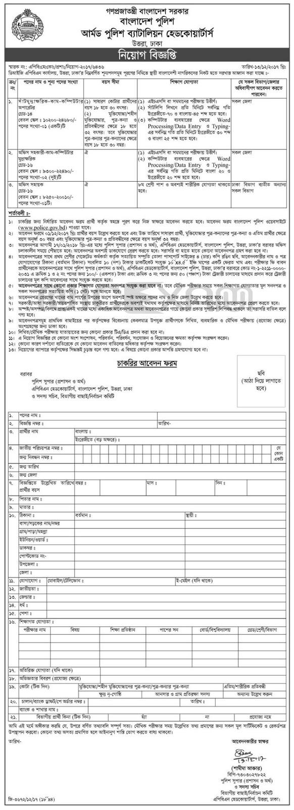 Bangladesh Police  latest Job circular 2018