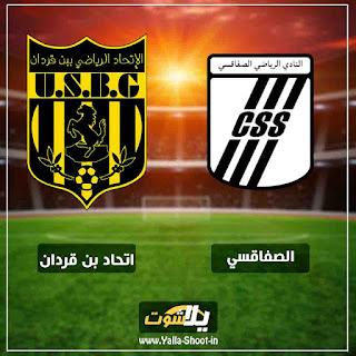 يلا شوت بث مباشر مباراة الصفاقسي واتحاد بن قردان لايف اليوم 23-1-2019 في الدوري التونسي الممتاز