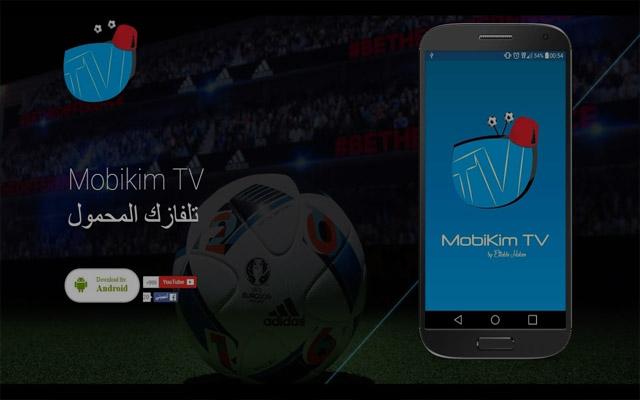 سارع لتحميل أفضل تطبيق لمشاهدة قنوات التلفزيون العربية و القنوات الرياضية على الاندرويد