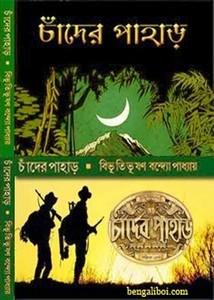 Chander Pahar by Bibhutibhushan ebook