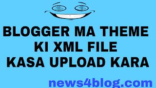 Blogger मैं theme की  xml file कैसे अपलोड करें- top 5 mostable use blogger theme