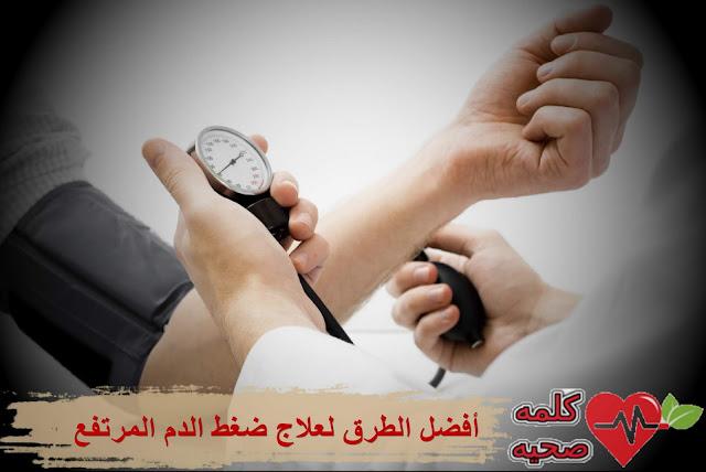إرتفاع ضغط الدم وأسبابه وأعراضه وطرق علاجه