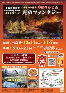 "Nakano Momiji Yama Light Up ""Light Fantasy"" 2017 poster 平成29年中野もみじ山ライトアップ 光のファンタジー ポスター 黒石市 Kuroishi City"