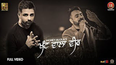 Khant Wala Veer Lyrics - Money Aujla | Latest Punjabi Songs 2017