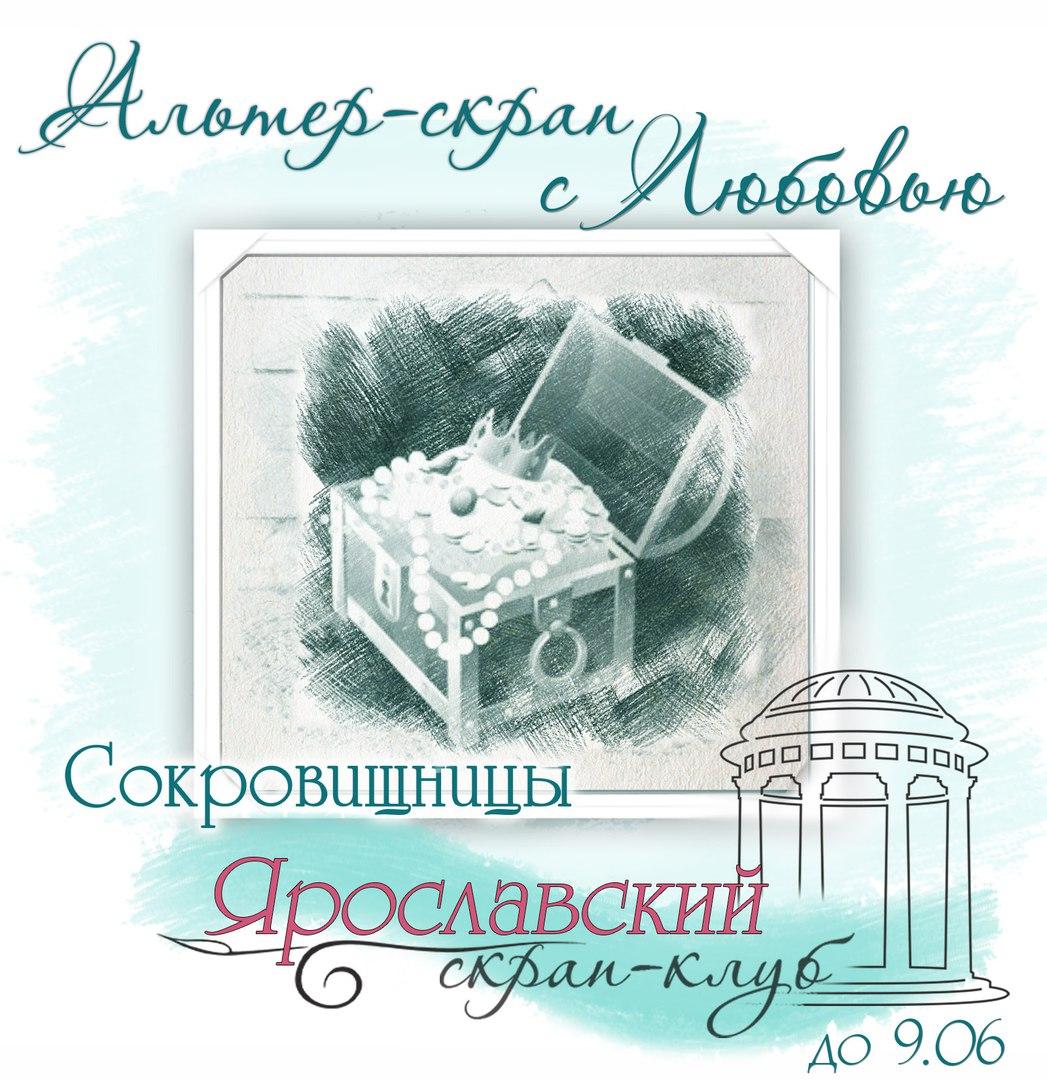 """""""Сокровищницы"""" до 09.06.18"""