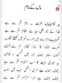 Mazmoon meaning in punjabi - abida parveen | Poetry Mehfil  Mazmoon
