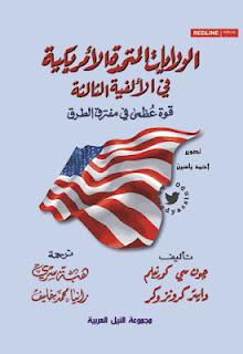 تحميل كتاب الولايات المتحدة على مفترق طرق
